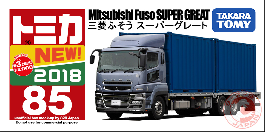 News : Tomica releases from May to August 2018 | 829 Japan